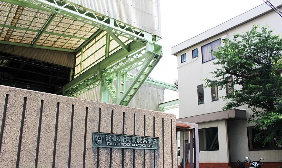 淀金属鋼業株式会社7