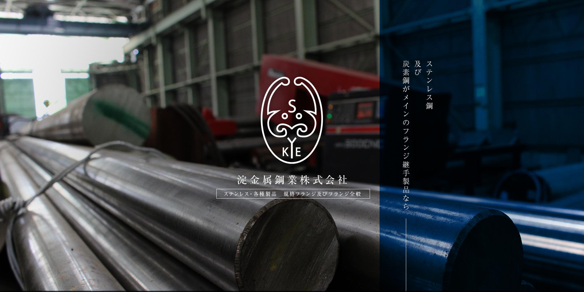ステンレス鋼及び炭素鋼がメインのフランジ継手製品なら